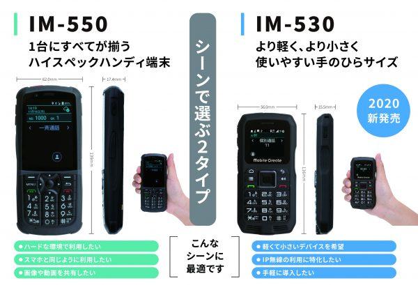 シーンで選べる2つのハンディタイプ(IM-550、IM-530)