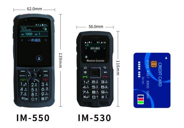 業務用IP無線業界最小・最軽量